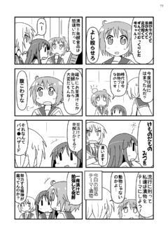 「ゆゆすき3期」内容見本4